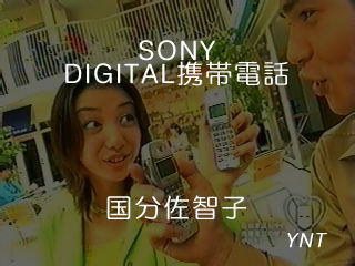 SONY DIGITAL携帯電話